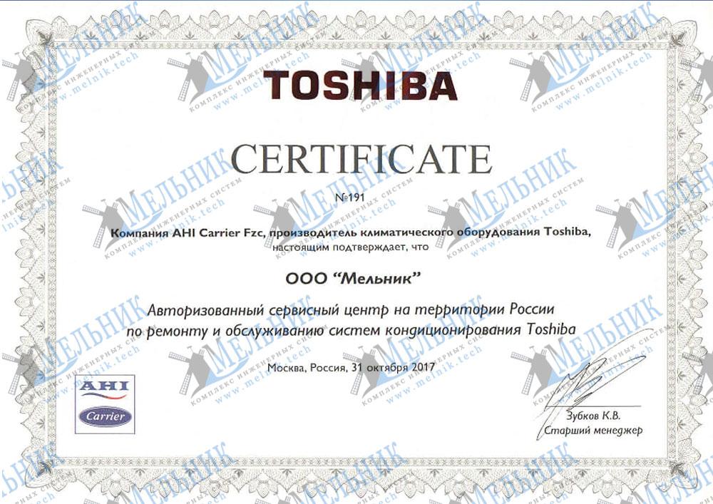 АСЦ Toshiba