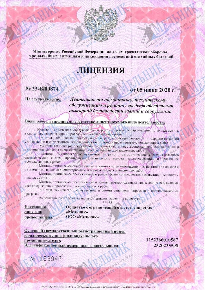 Лицензия МЧС. Монтаж и обслуживание средств пожарной безопасности.