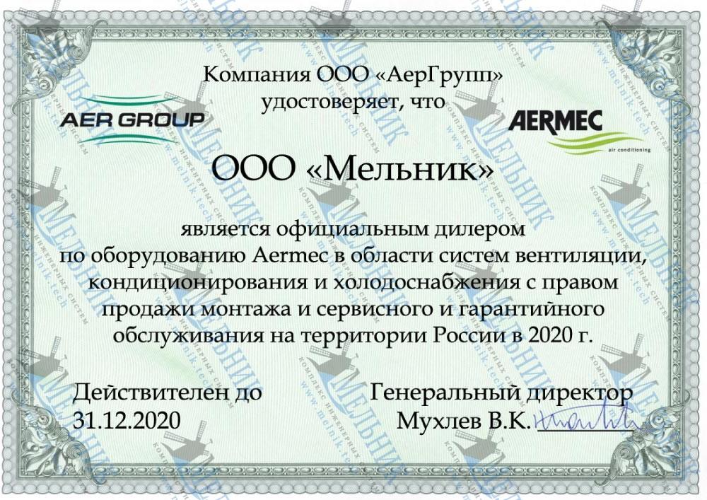 Сертификат дилера AERMEC