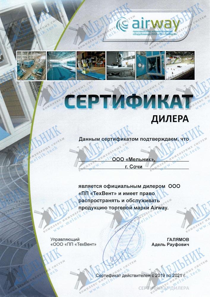 Сертификат дилера AIRWAY