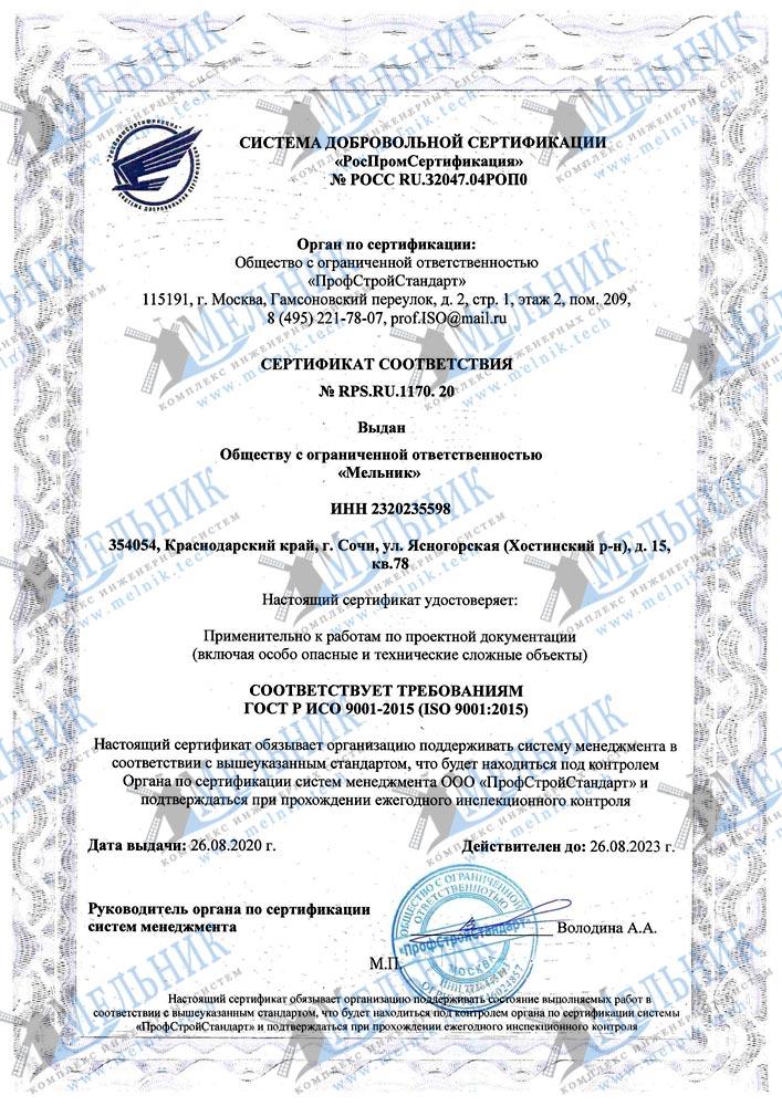 Система Менджмента Качества ISO 9001:2015