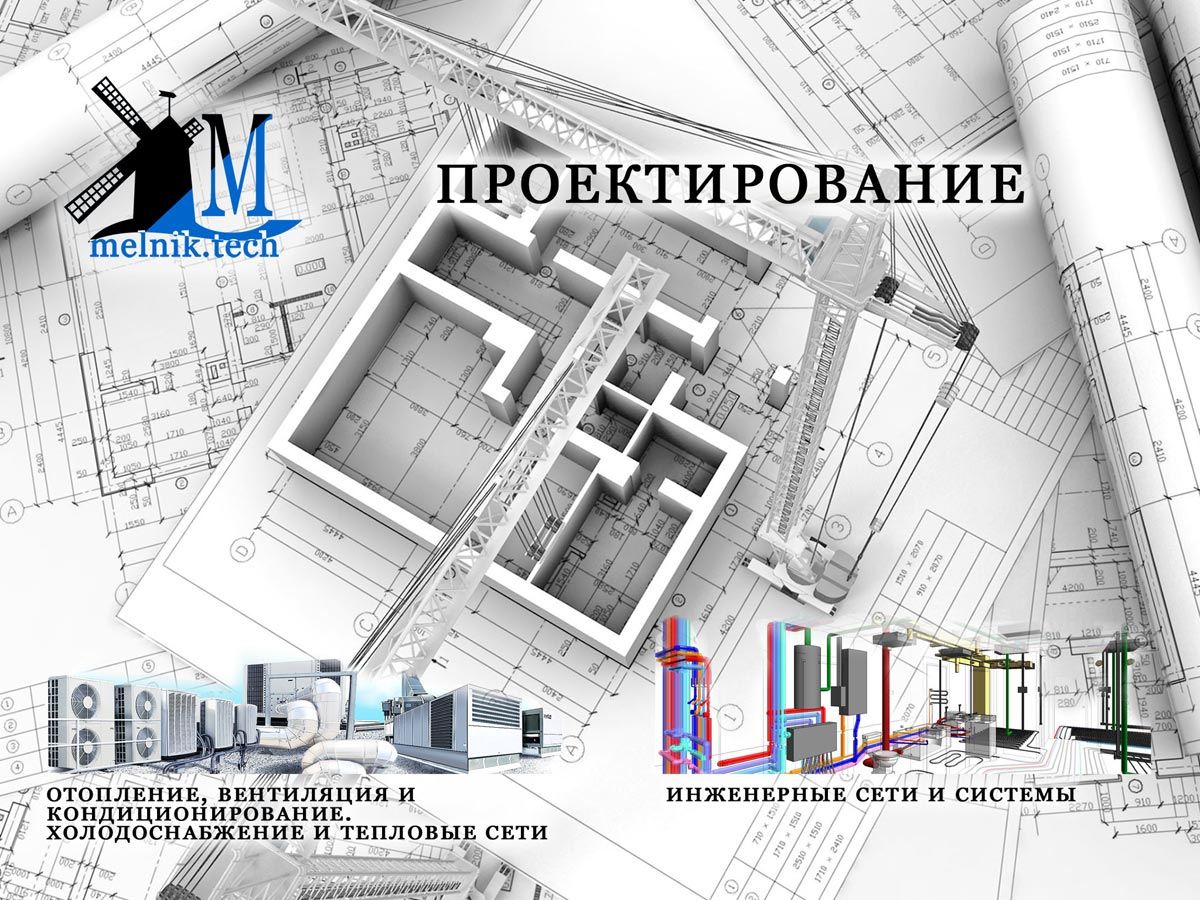 Проектный отдел