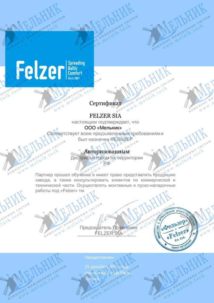 Сертификат дистрибьютора FELZER