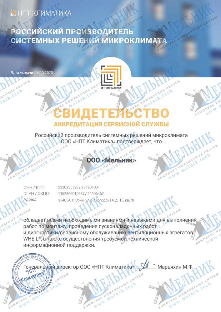 Аккредитация сервисной службы WHEIL
