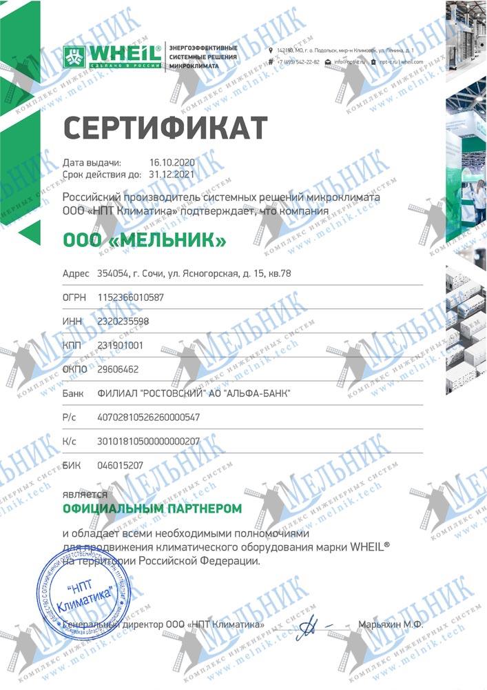 Сертификат партнера WHEIL